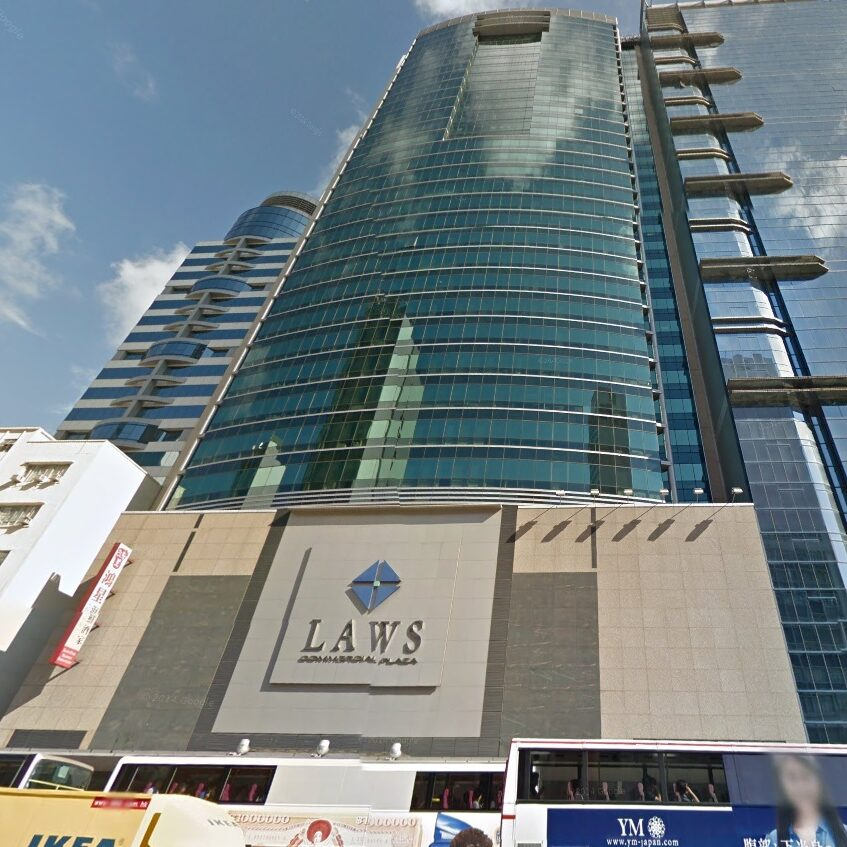 Laws Commercial Plaza  羅氏商業廣場